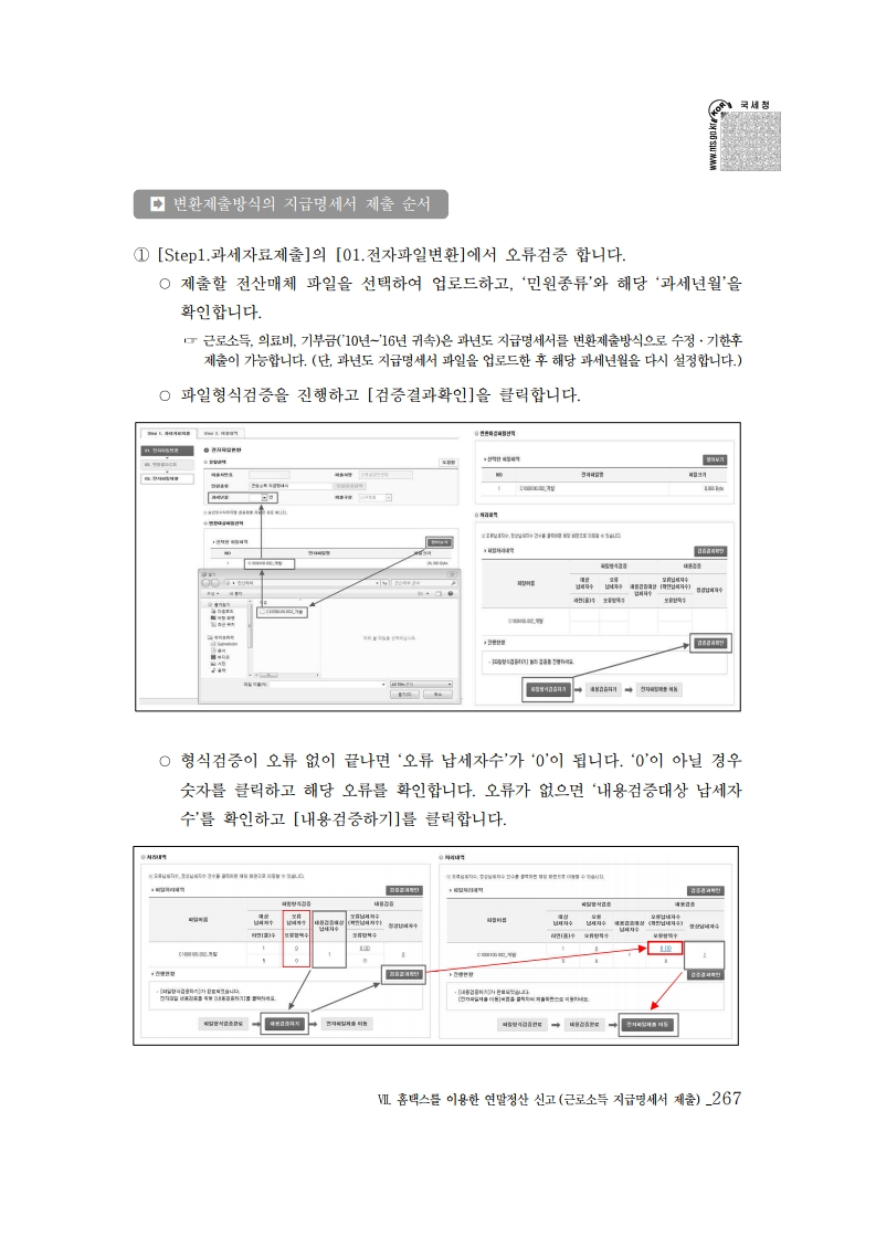 2019_yearend.pdf_page_281.png