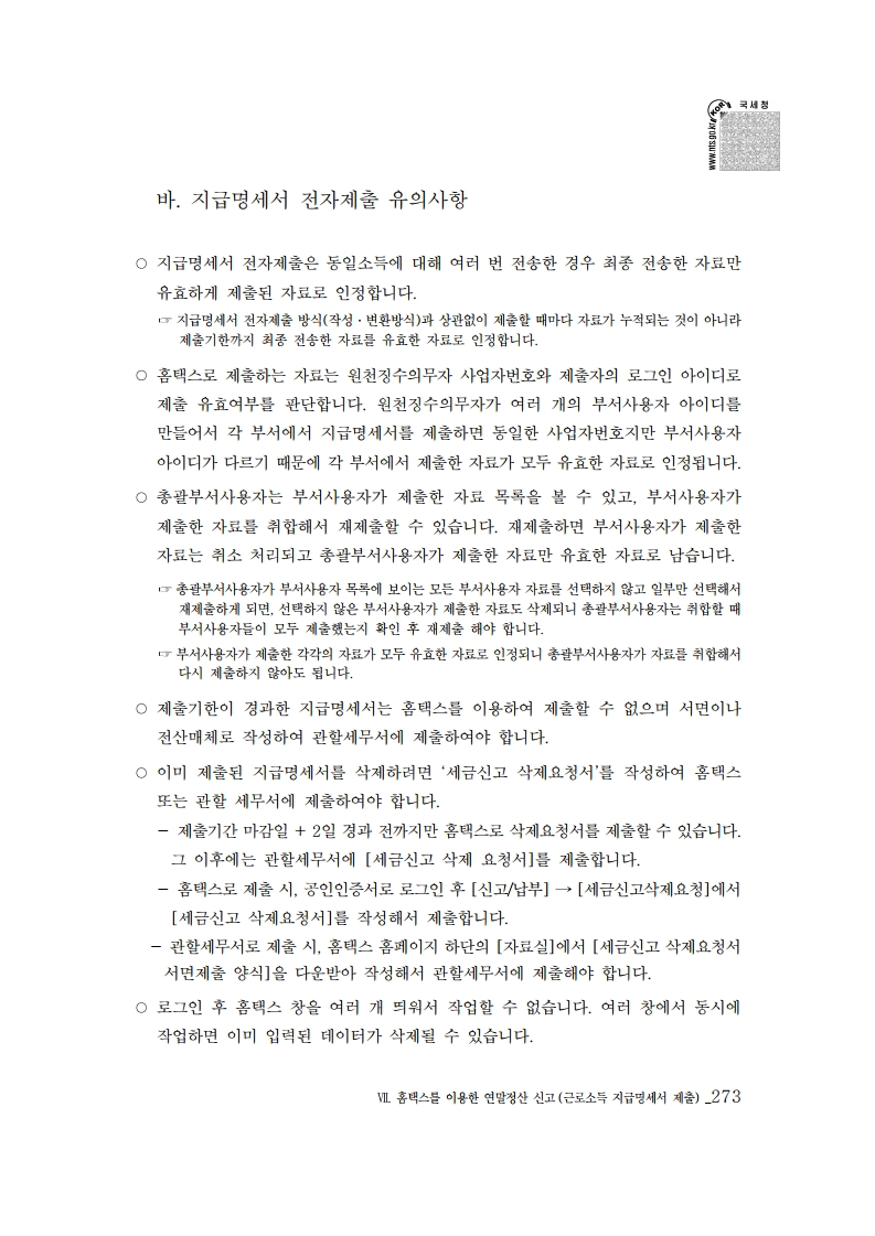 2019_yearend.pdf_page_287.png