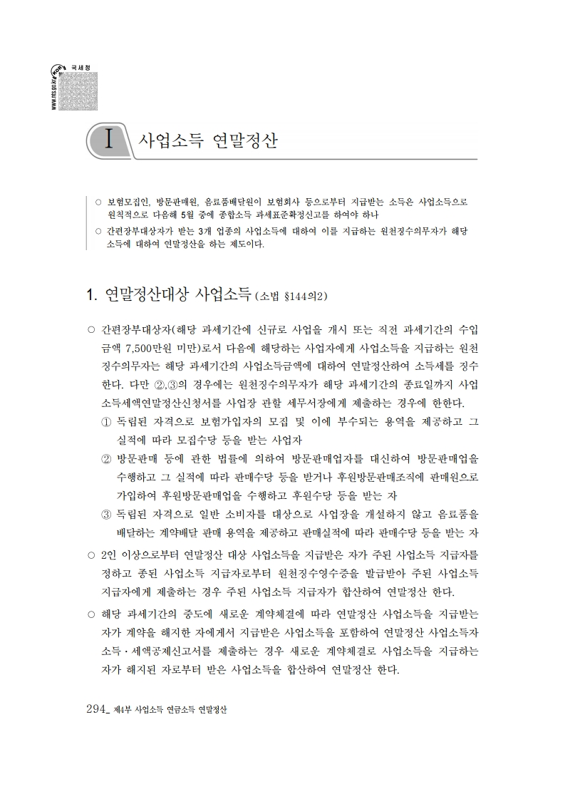 2019_yearend.pdf_page_308.png