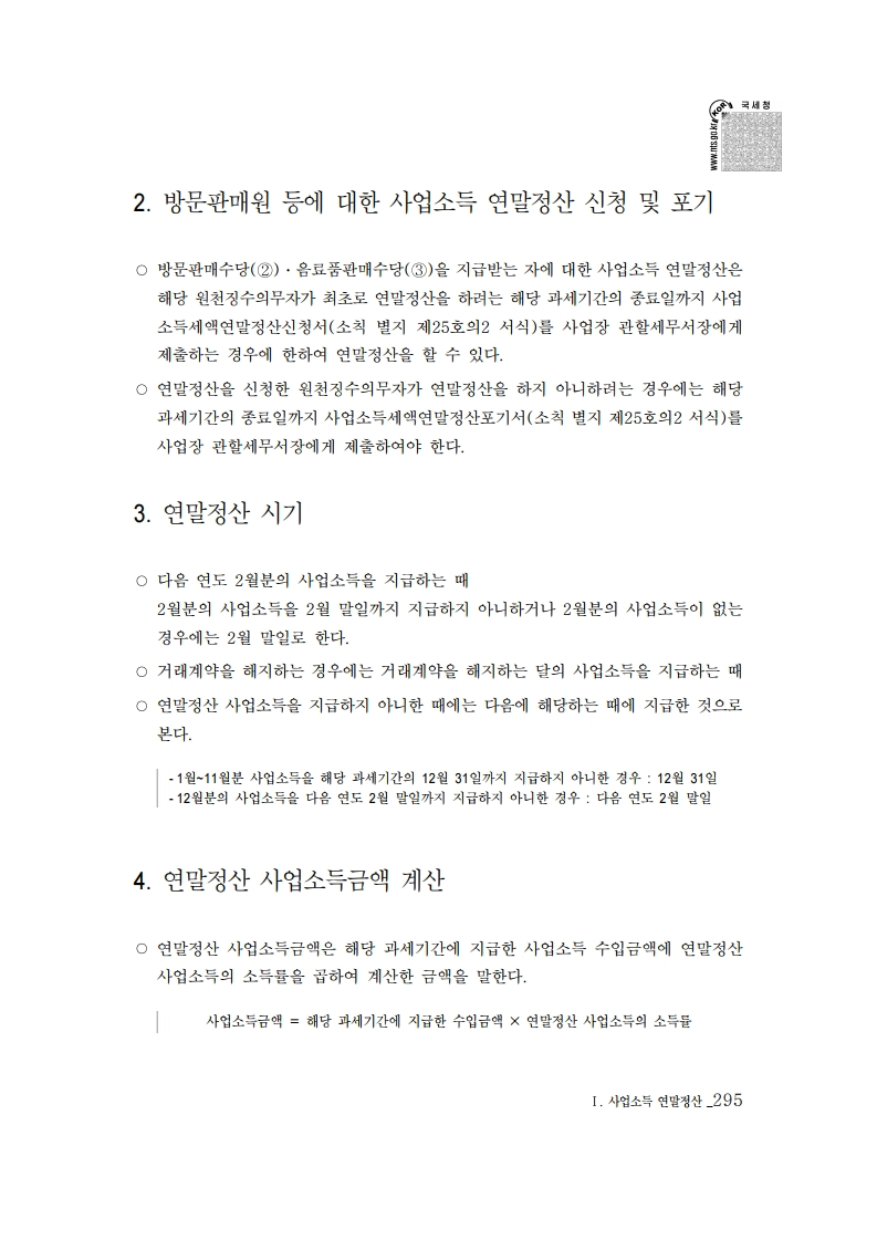 2019_yearend.pdf_page_309.png