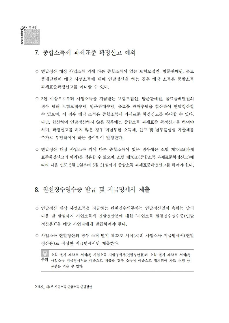 2019_yearend.pdf_page_312.png