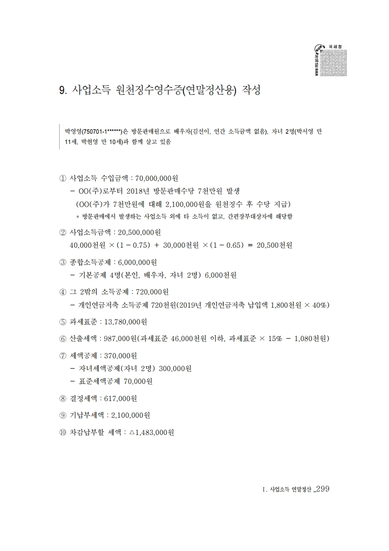 2019_yearend.pdf_page_313.png