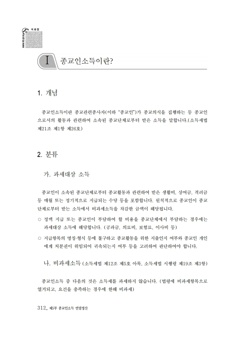 2019_yearend.pdf_page_326.png