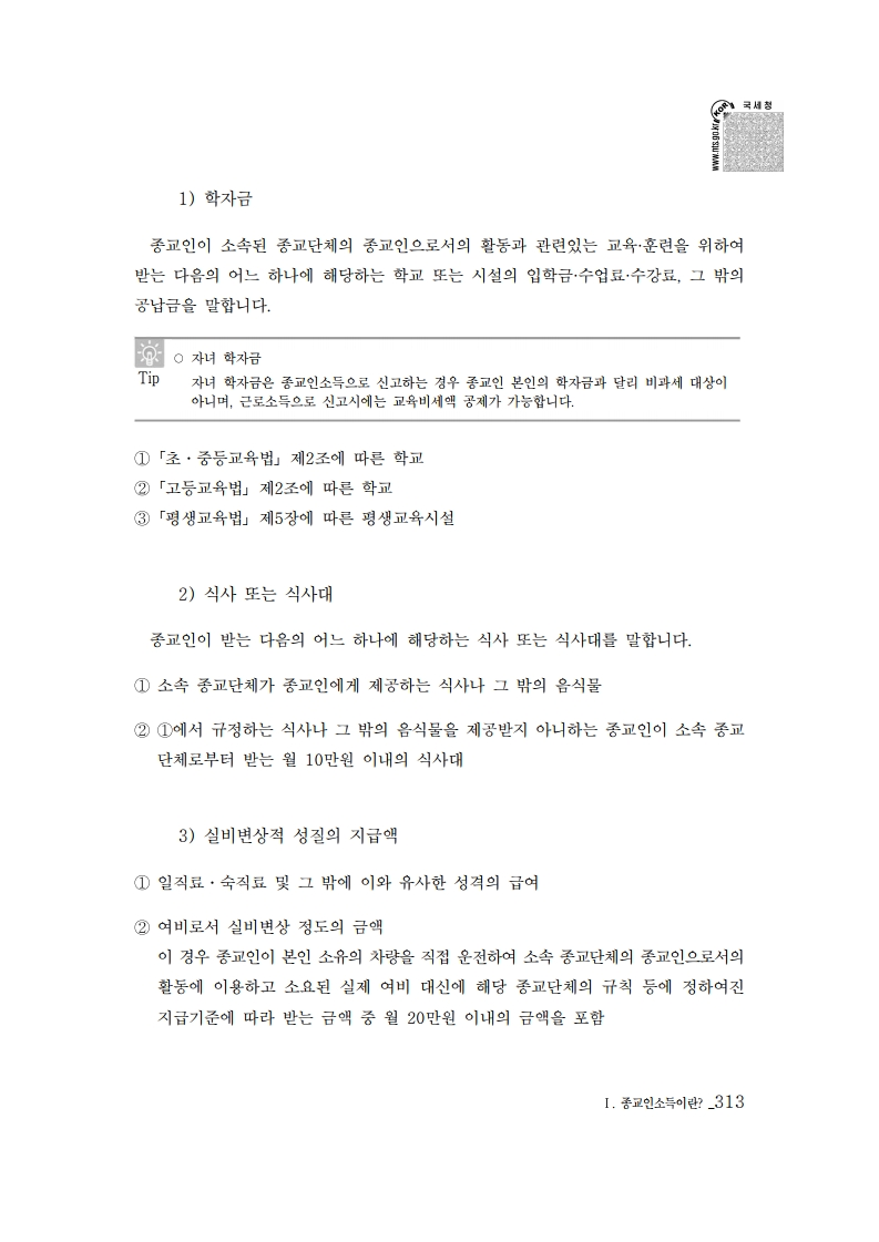 2019_yearend.pdf_page_327.png
