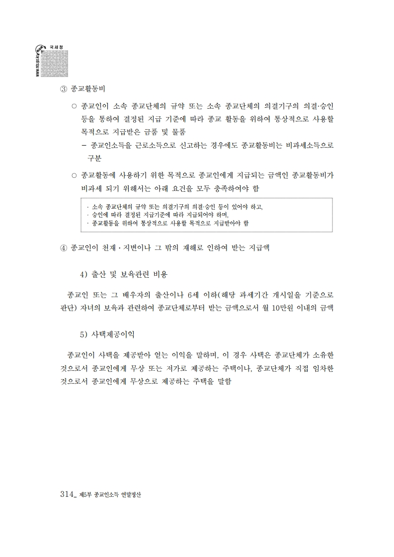 2019_yearend.pdf_page_328.png