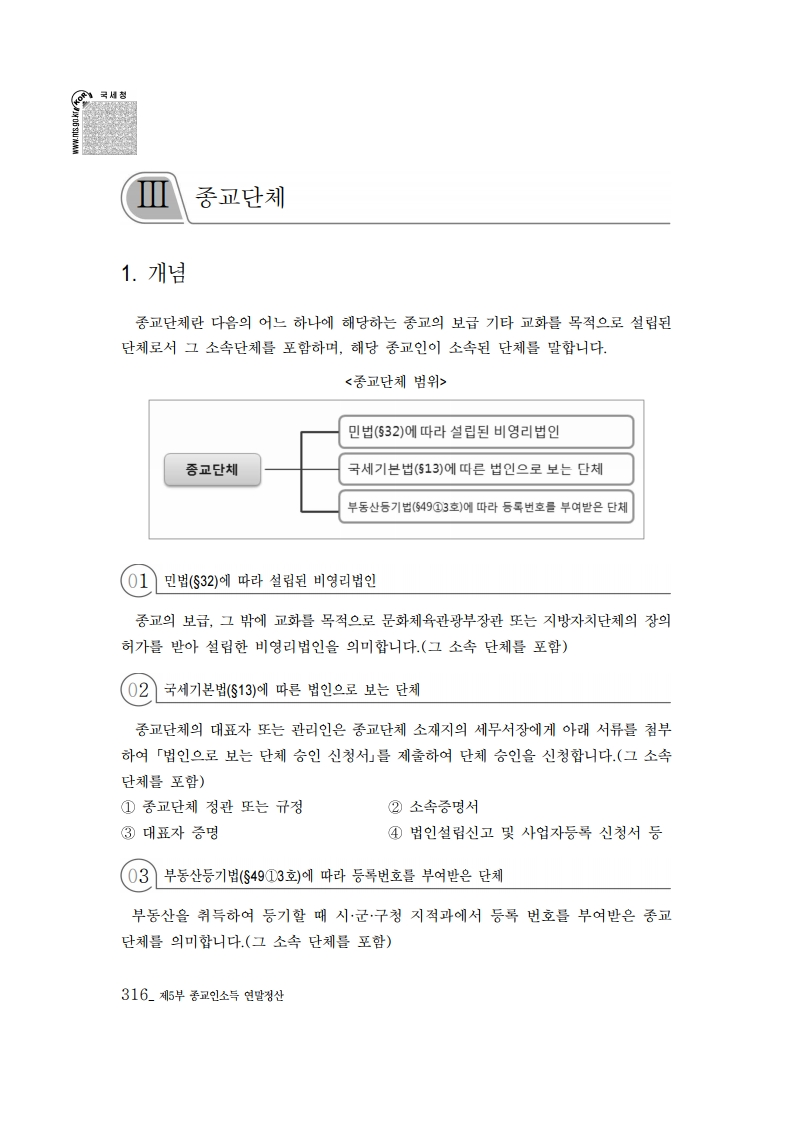 2019_yearend.pdf_page_330.png