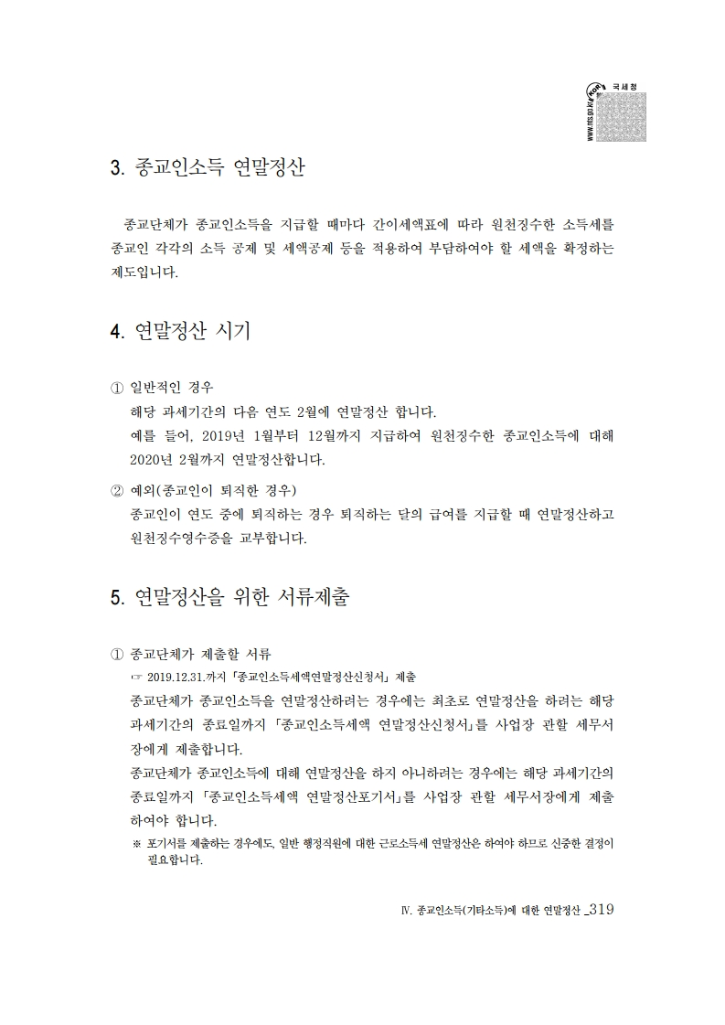 2019_yearend.pdf_page_333.png