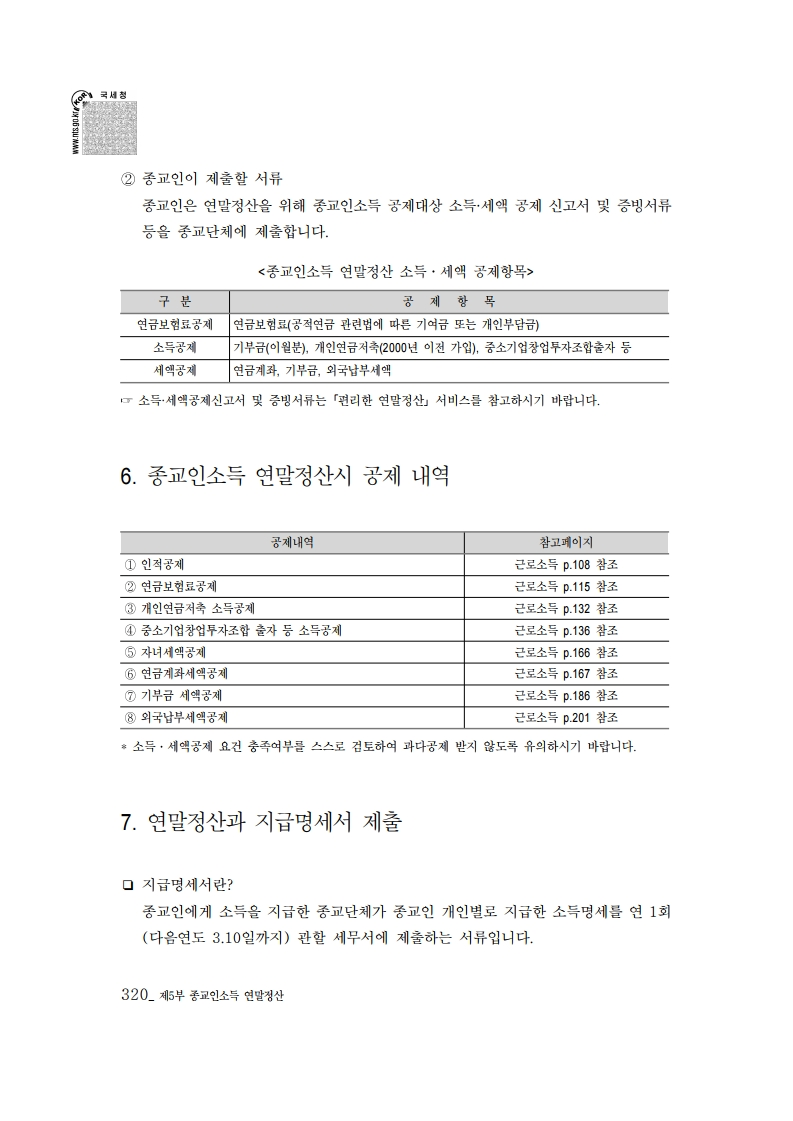 2019_yearend.pdf_page_334.png