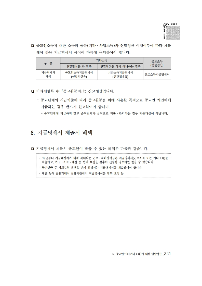 2019_yearend.pdf_page_335.png