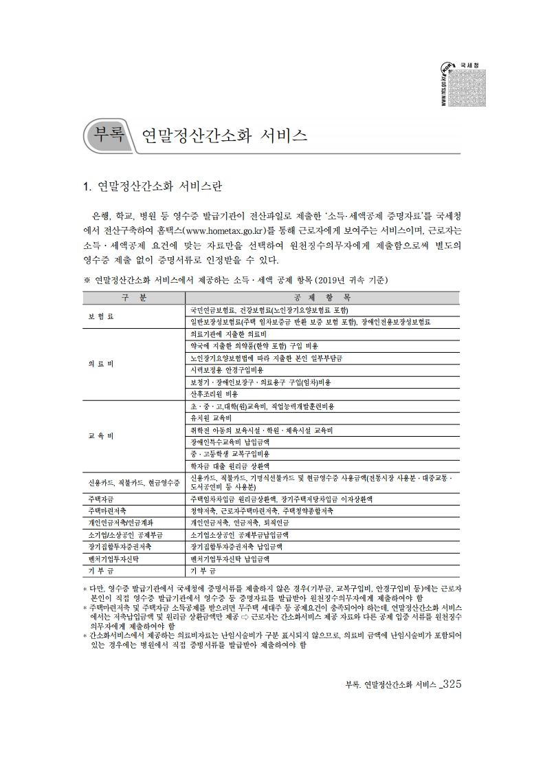 2019_yearend.pdf_page_339.png
