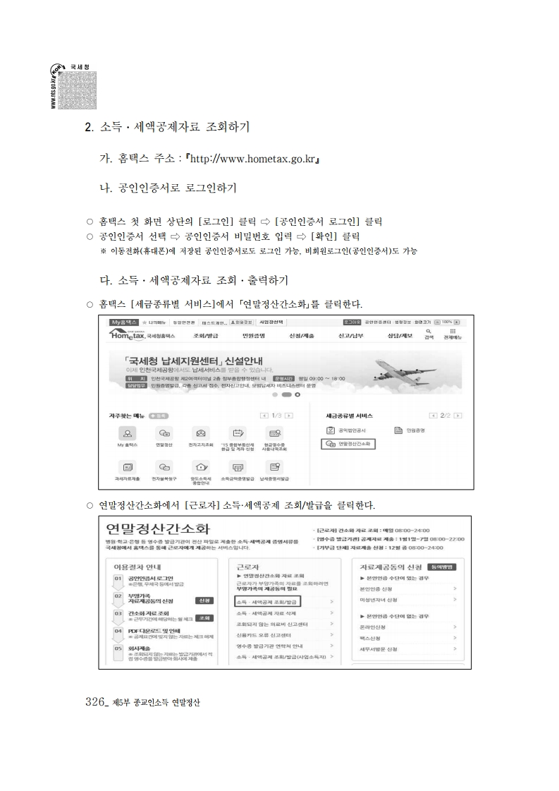 2019_yearend.pdf_page_340.png