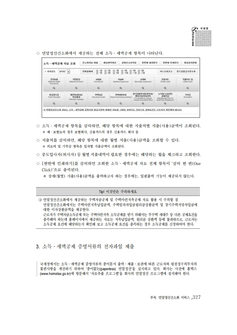2019_yearend.pdf_page_341.png