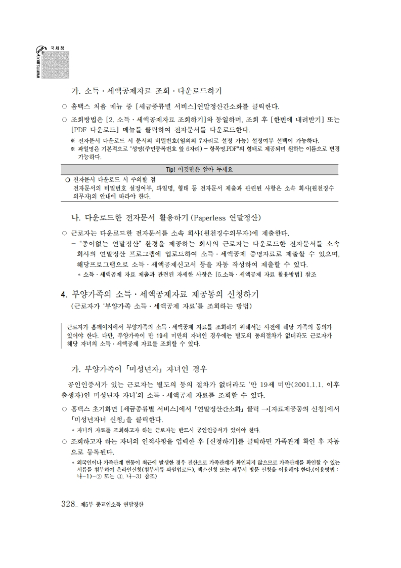 2019_yearend.pdf_page_342.png