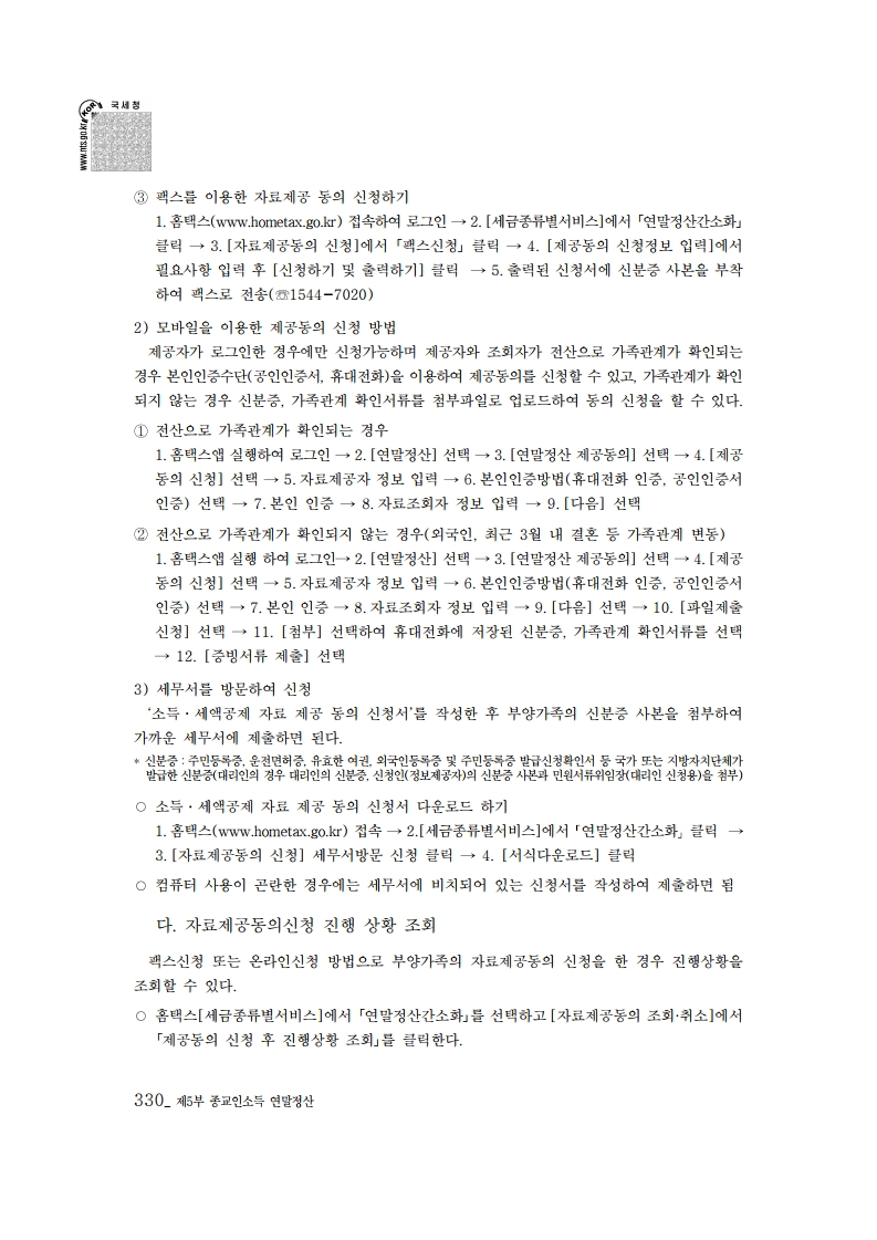 2019_yearend.pdf_page_344.png