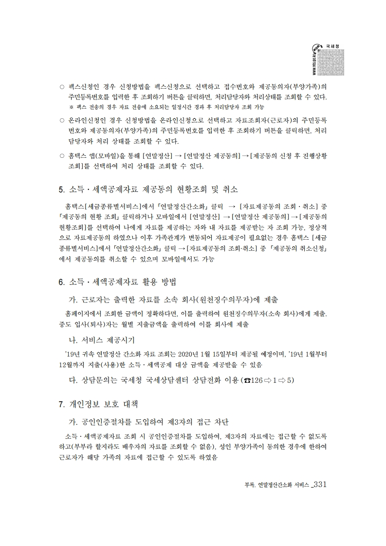 2019_yearend.pdf_page_345.png