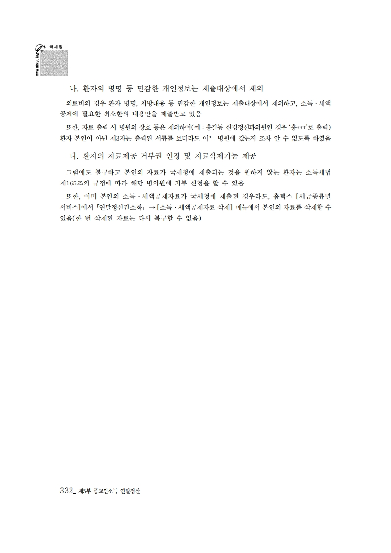 2019_yearend.pdf_page_346.png