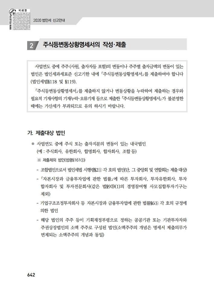 2020_tax_0316.pdf_page_663.jpg
