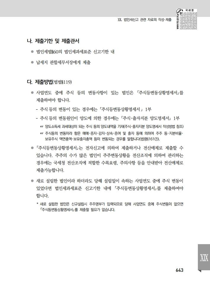 2020_tax_0316.pdf_page_664.jpg