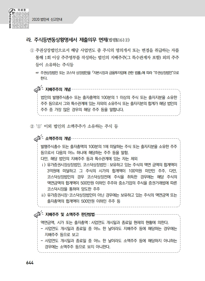 2020_tax_0316.pdf_page_665.jpg