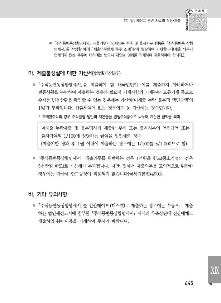 2020_tax_0316.pdf_page_666.jpg