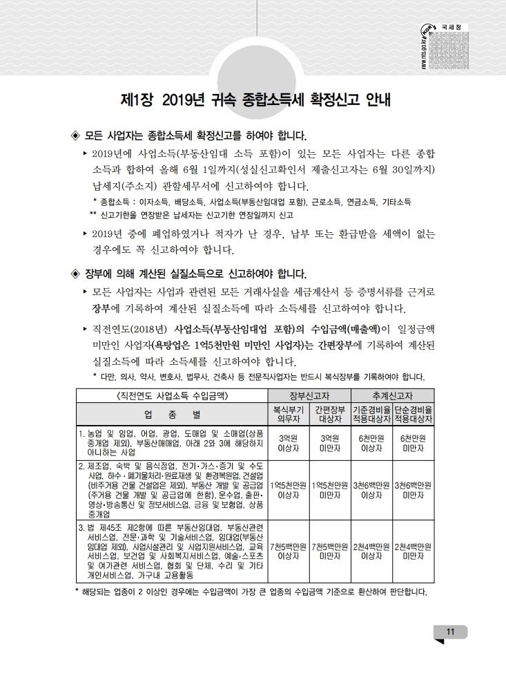 ait_2019.pdf_page_011.jpg