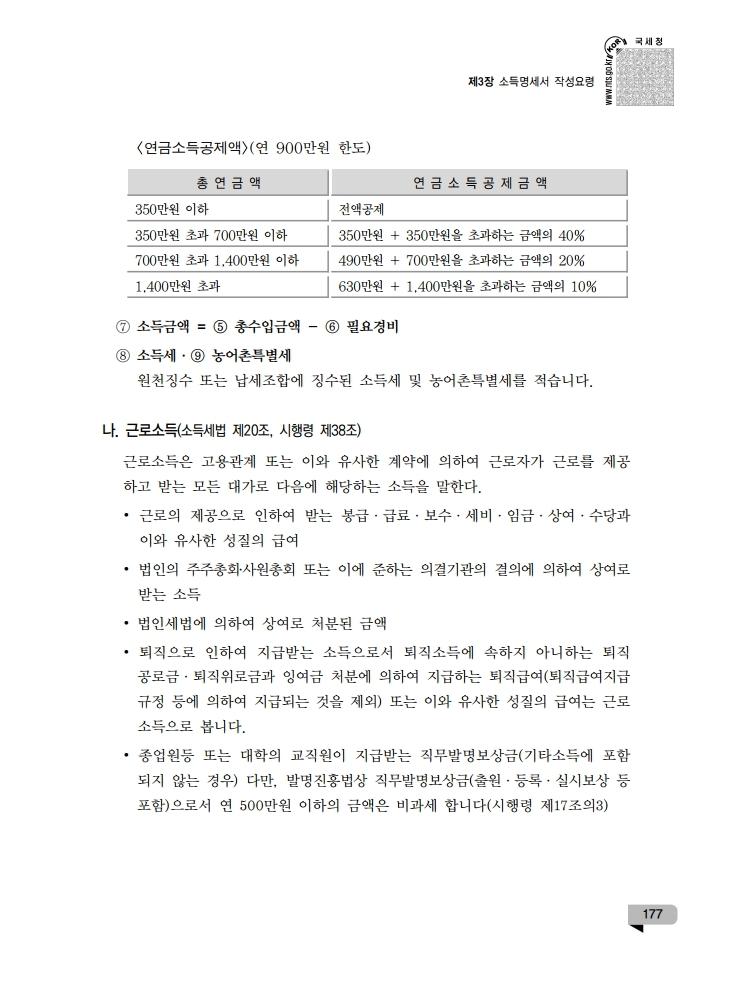 ait_2019.pdf_page_177.jpg