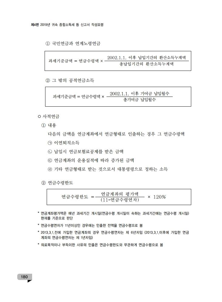 ait_2019.pdf_page_180.jpg
