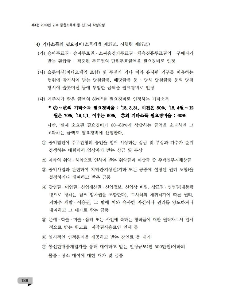 ait_2019.pdf_page_188.jpg