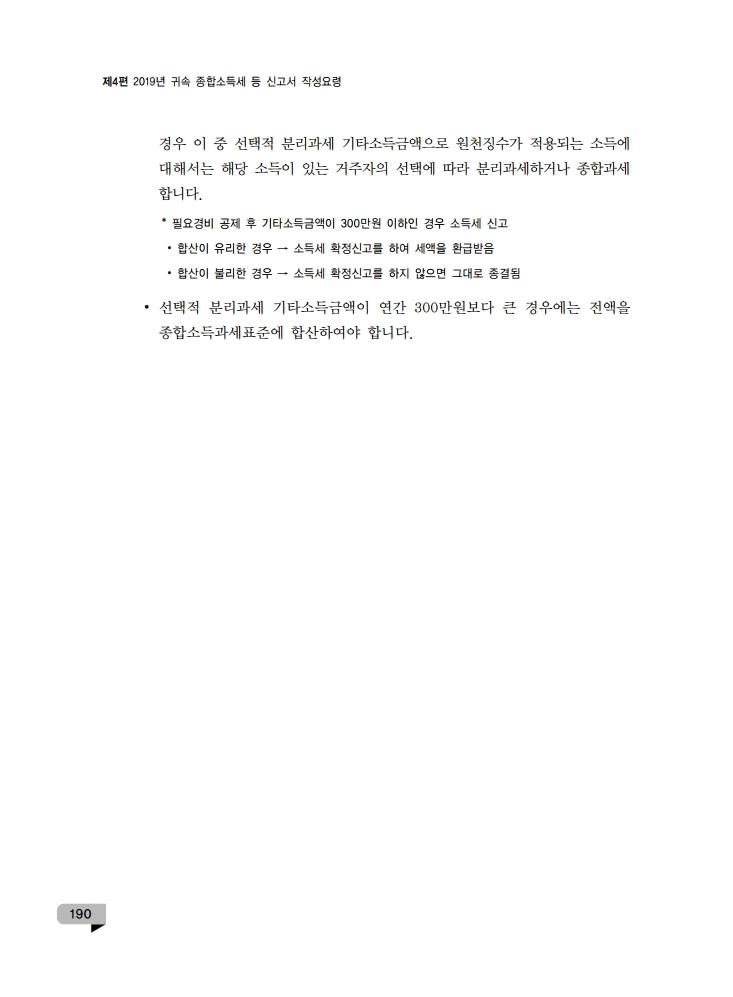 ait_2019.pdf_page_190.jpg