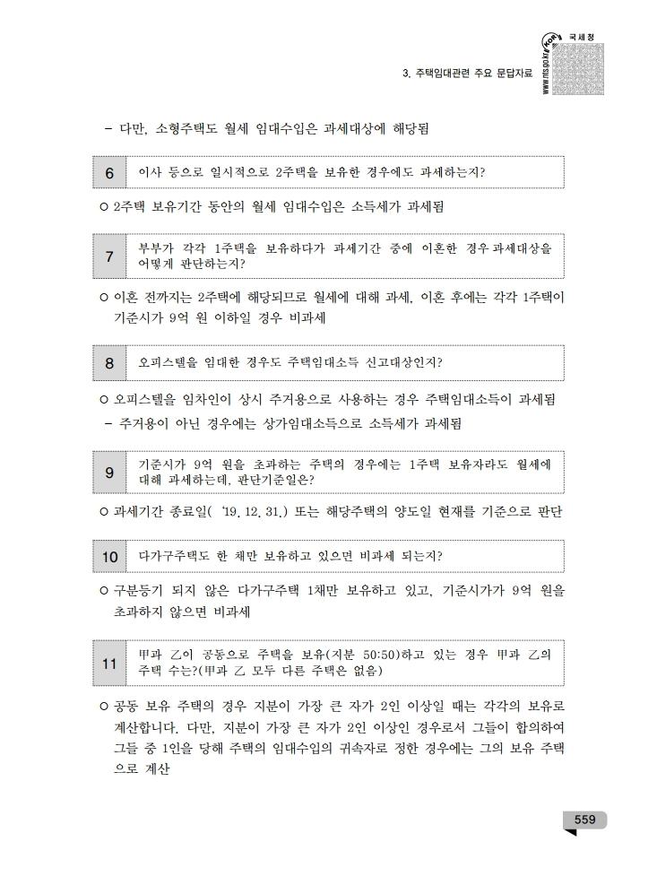 ait_2019.pdf_page_559.jpg