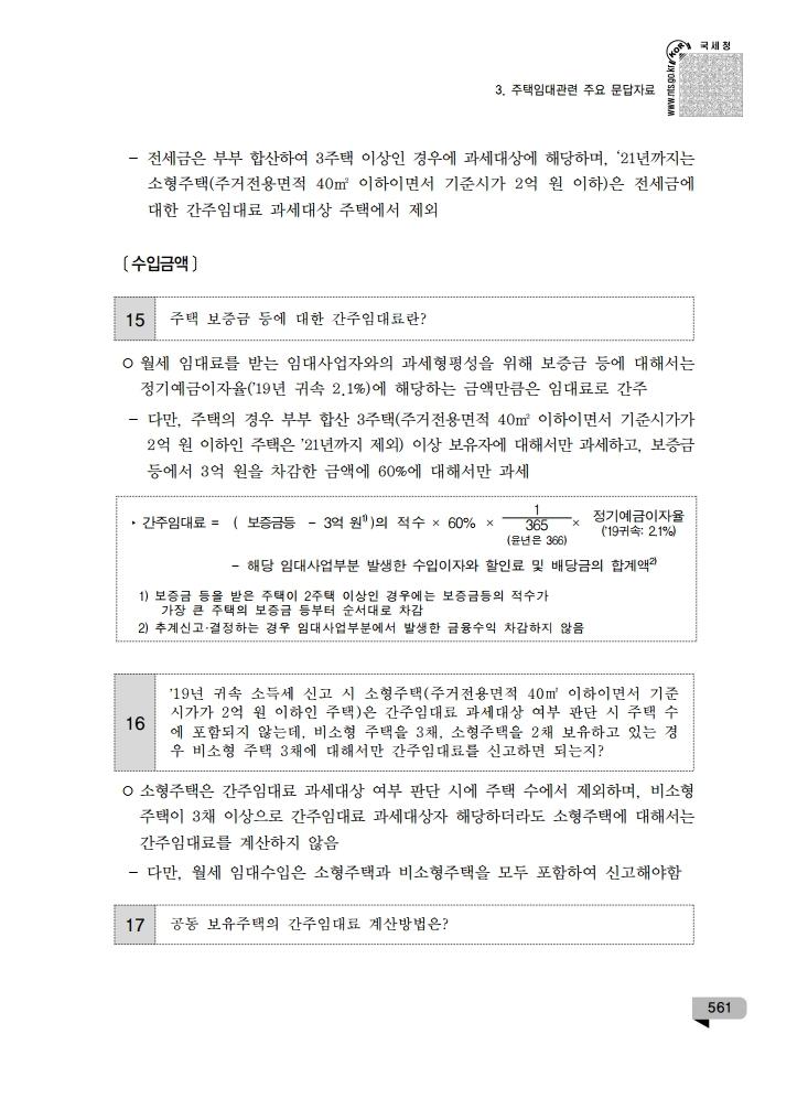 ait_2019.pdf_page_561.jpg