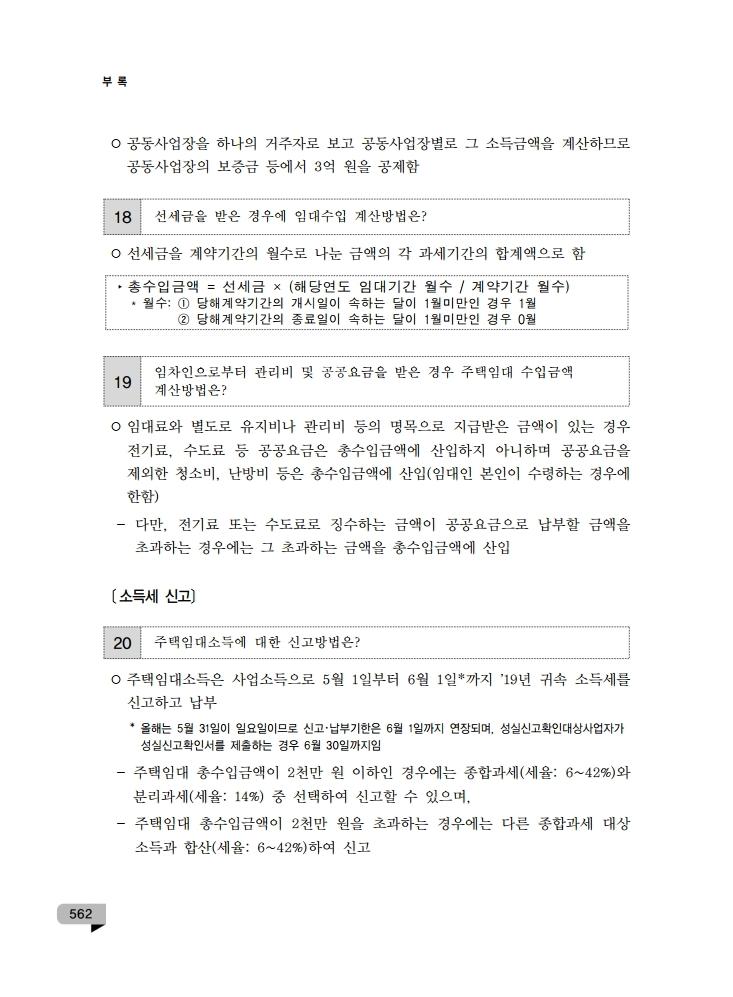 ait_2019.pdf_page_562.jpg