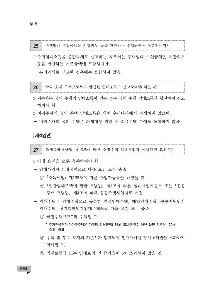 ait_2019.pdf_page_564.jpg