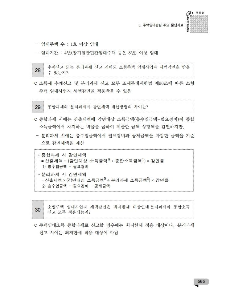 ait_2019.pdf_page_565.jpg