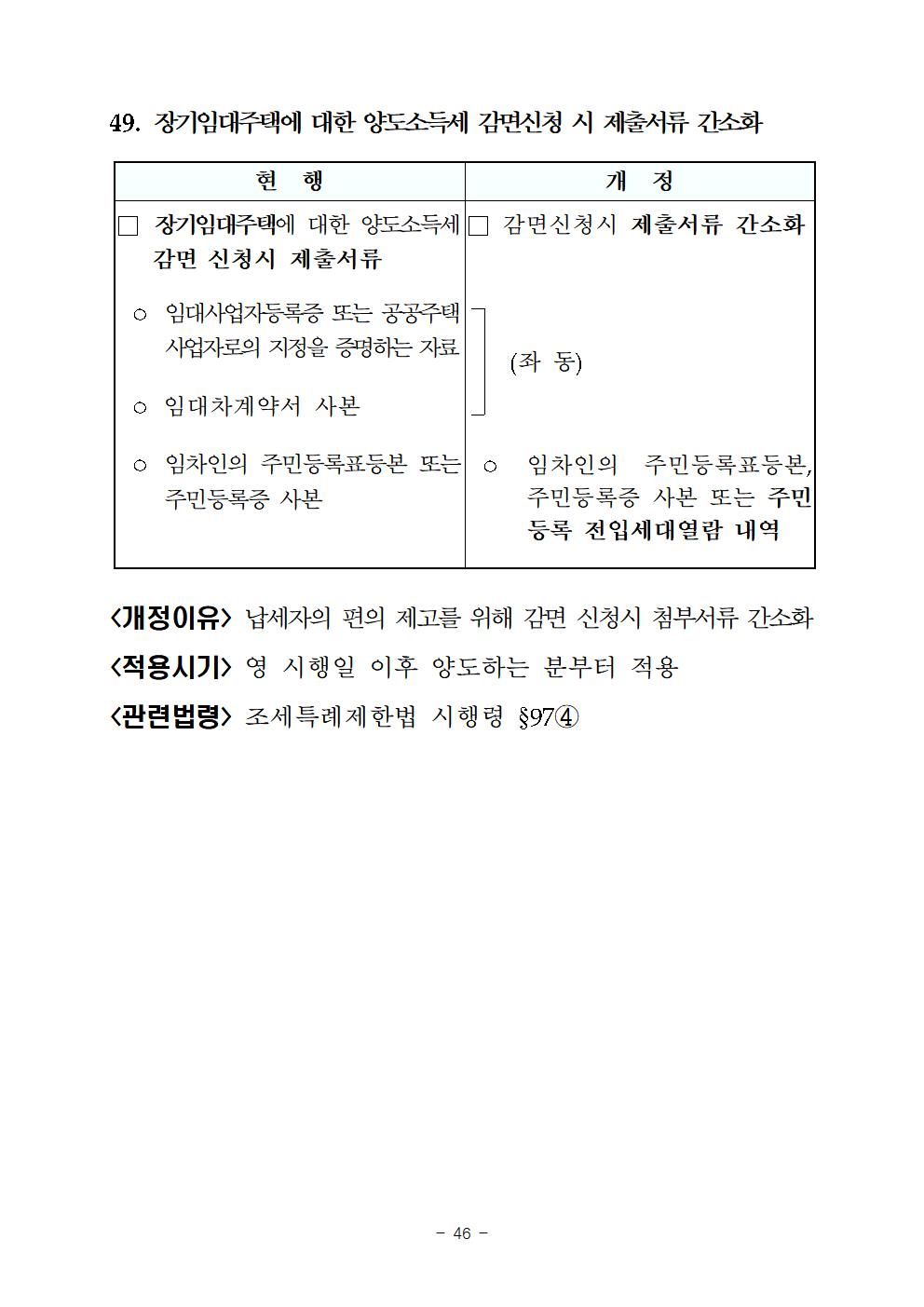 2019년세법개정내용(양도소득세분야)051.png