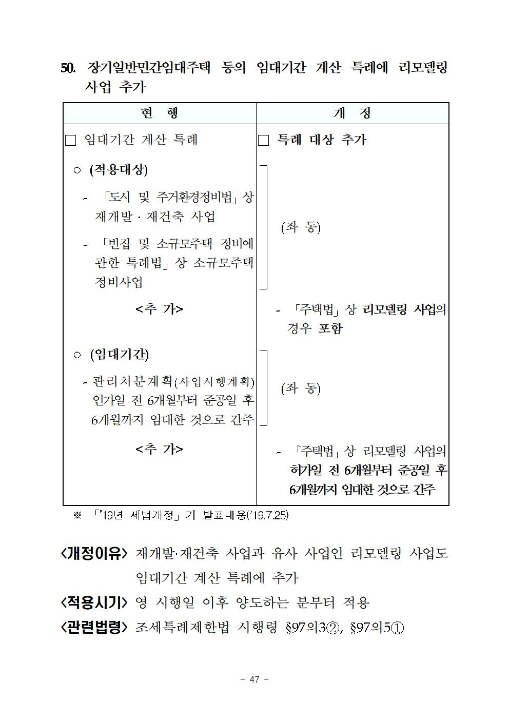 2019년세법개정내용(양도소득세분야)052.png