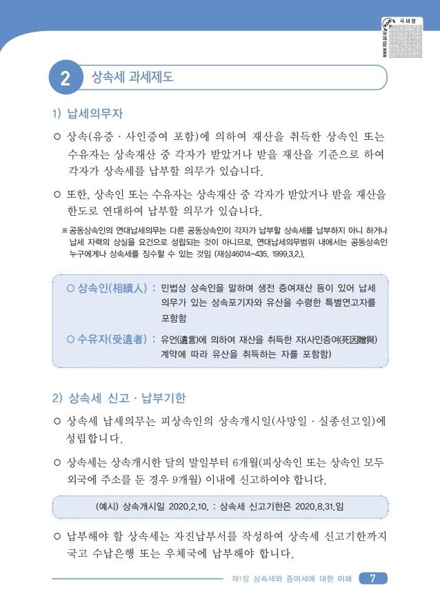 .pdf_page_09.jpg