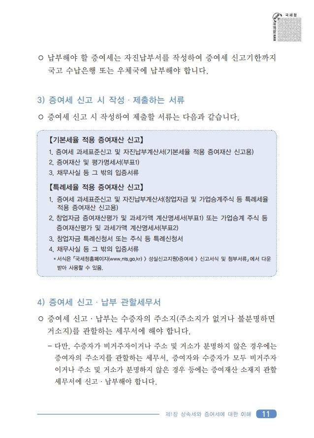 .pdf_page_13.jpg