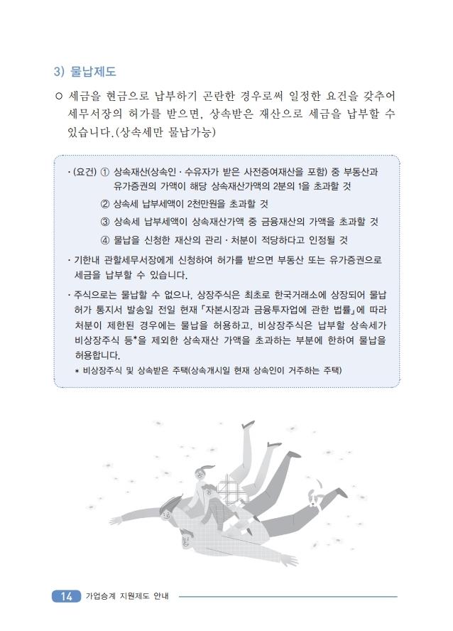 .pdf_page_16.jpg