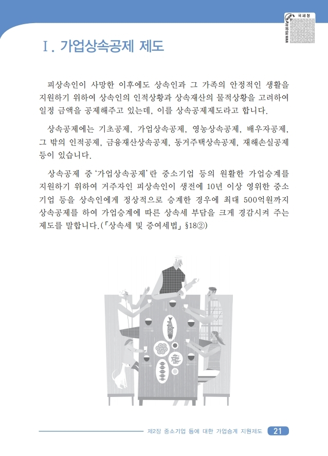 .pdf_page_23.jpg