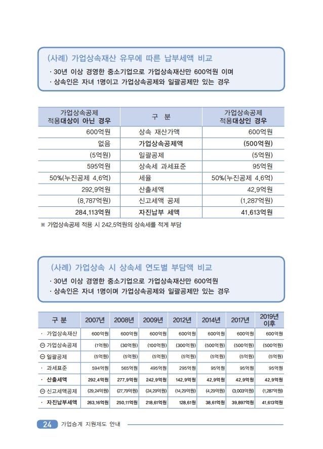 .pdf_page_26.jpg