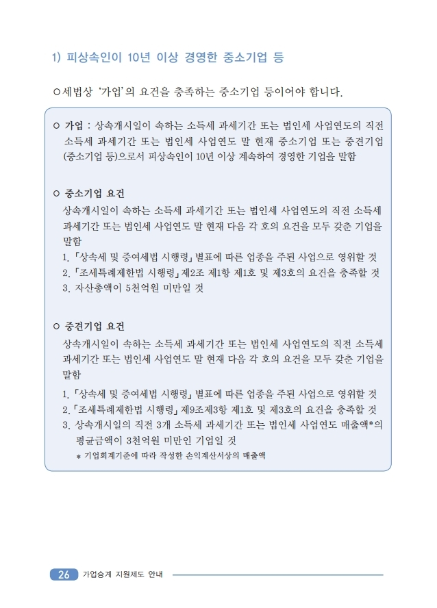 .pdf_page_28.jpg