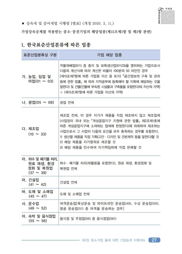 .pdf_page_29.jpg