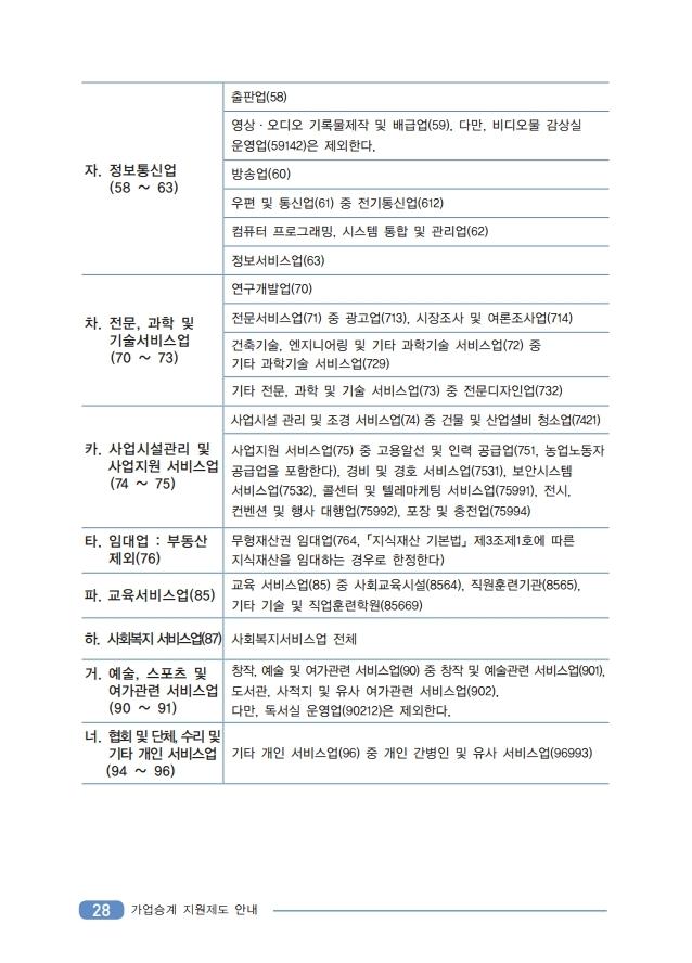 .pdf_page_30.jpg