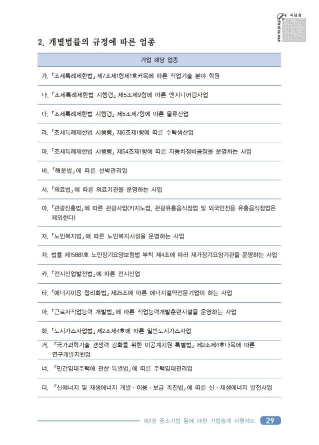 .pdf_page_31.jpg