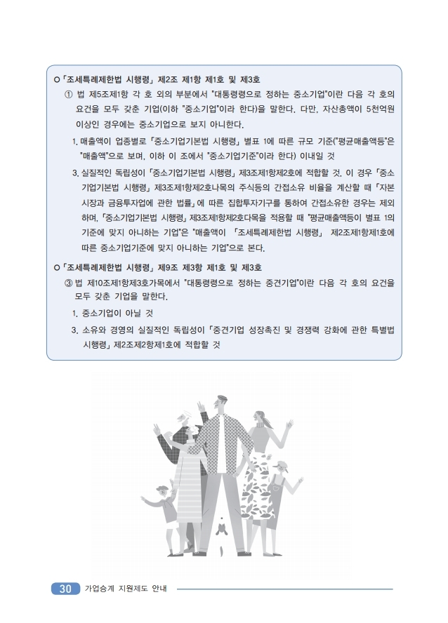 .pdf_page_32.jpg