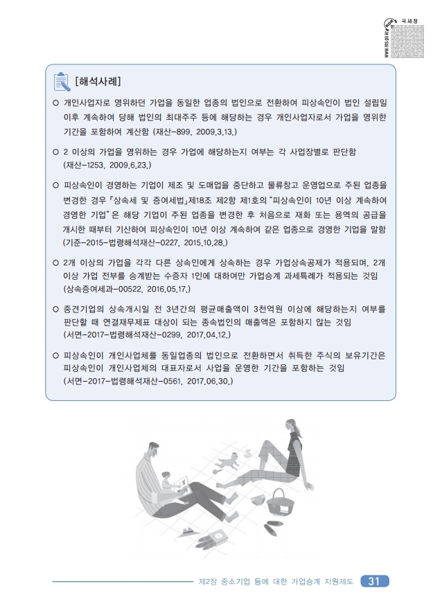 .pdf_page_33.jpg