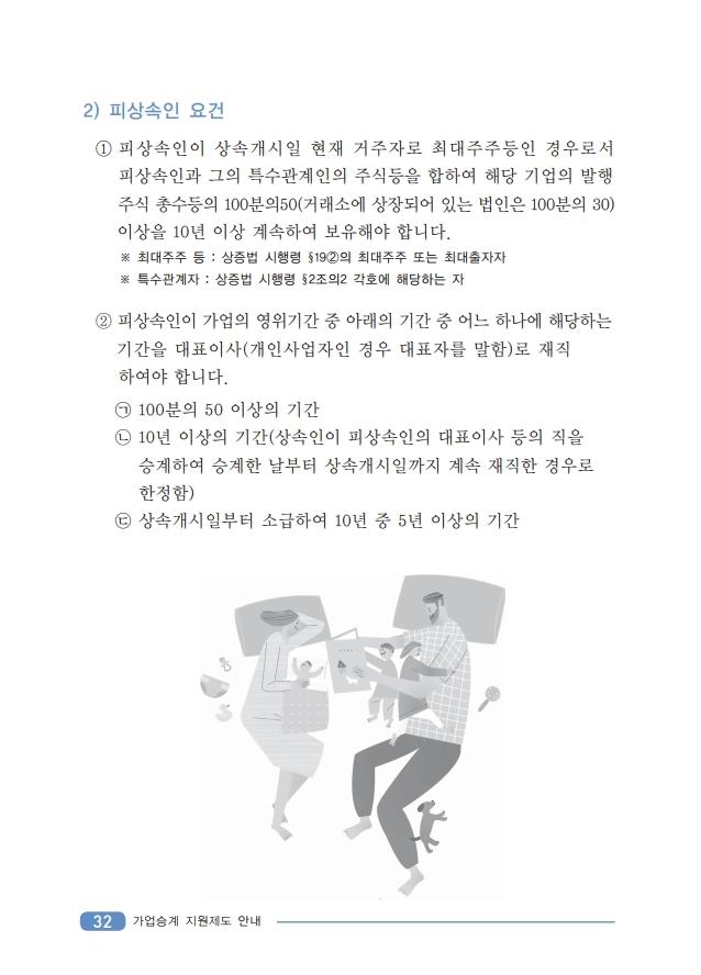 .pdf_page_34.jpg