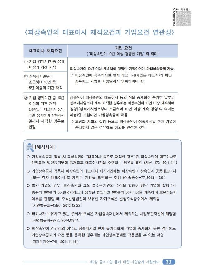 .pdf_page_35.jpg