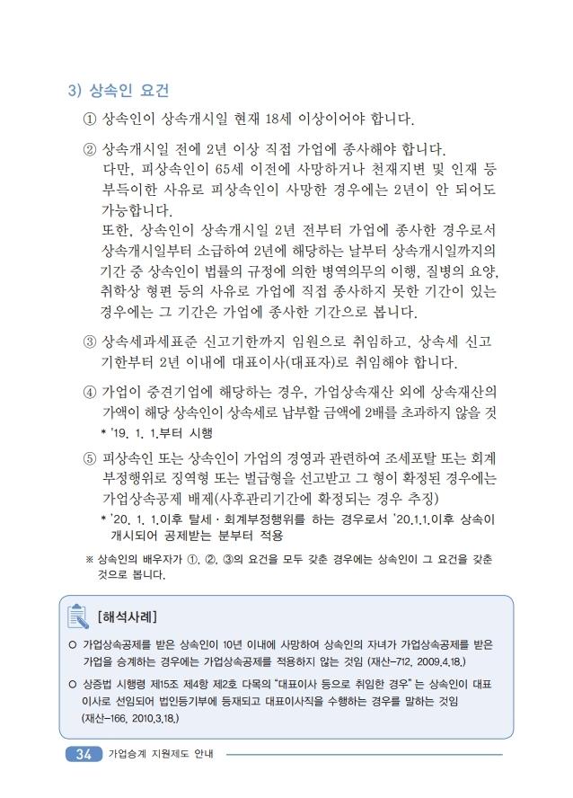 .pdf_page_36.jpg